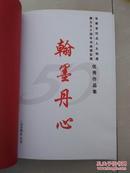 翰墨丹心:安徽省纪念人大制度建立五十周年书画摄影展优秀作品集(大规格,珍品包装,外带硬盒封套、重3.5千克)