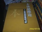 (中国矿业大学)本体思维论-从意识到实践的飞跃