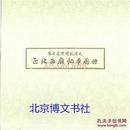 陈老莲绘明张深之正北西厢秘本图册(一函一册)