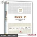 正版精装 中国领先一把:第三次工业革命在中国 9787508642444