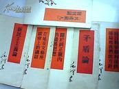 毛泽东著作《抗日战争胜利后的时局和我们的方针》