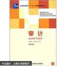 审计(第4版)刘明辉