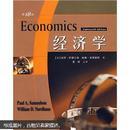 经济学(第18版)