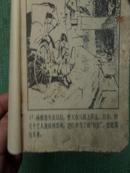 杨根思(老版,存17-116页)