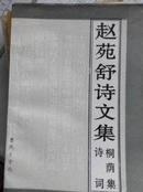 赵苑舒诗文集桐荫集诗词