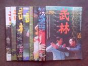 武林【1988年3,4,5,6,7,8,10,11期】8合售