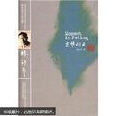 正版书 林语堂英文作品集:京华烟云 英文版