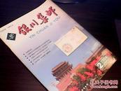 银川集邮【2006年2】总第98期