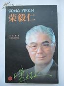 著名人物系列《荣毅仁》(计泓赓签名本)