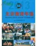北京教育年鉴2013