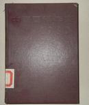 1980年中国百科年鉴