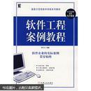 国家示范性软件学院系列教材:软件工程案例教程