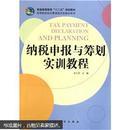 高等院校经济管理类实验教材系列:纳税申报与筹划实训教程