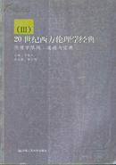 20世纪西方伦理学经典3伦理学限阈:道德与宗教