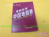 最新实用中国地图册(1993)