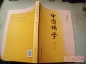 中国佛学 2012年 总第三十二期