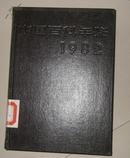 1982年中国百科年鉴
