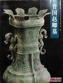 独家正版   【《晋国赵卿墓》  全彩色】一座东周贵族墓葬,共出土随葬品3421件,其中颇多精品,如鸟尊和虎形铜灶都是国宝级的珍宝。 本书通过对赵卿墓出土文物的介绍,展示了东周时期晋国高级贵族的……