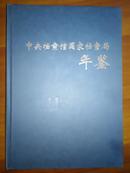 中央档案馆国家档案局年鉴(2011)