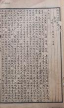 线装石印本医书:丹溪心法附余【卷五、六、七、十一、二十二、二十三】共三册