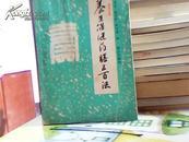 养生保健药膳500法【蔡武承 郭宪和 陈吉雄 编白山出版社4716】