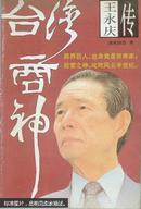 台湾商神:王永庆传