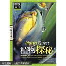 图说天下·探索发现系列:植物探秘》特24