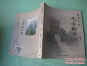 《触摸长城——无字的巨书》附有图片 品佳