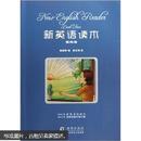 新英语读本(第4册)(附光盘)