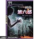 图说天下·探索发现系列:神秘第六感