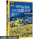 图说天下·国家地理系列:中国最美的100度假天堂