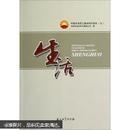 中国石油员工基本知识读本9:生活--满25包邮!