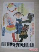 宣传画 快乐的节日【2015.3.20】
