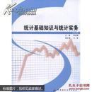 统计基础知识与统计实务2012版