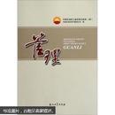中国石油员工基本知识读本:管理--满25包邮!
