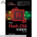 正版图书   中文版Flash CS6标准教程(含光盘)9787512349100