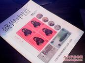 盛世中国【2008年12】升级改版第一期,全彩铜版纸印刷