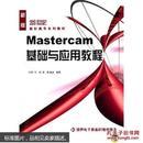 Mastercam基础与应用教程/21世纪高职高专系列教材
