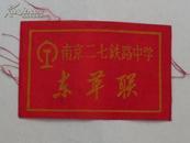 东革联袖章