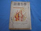 学生杂志(1929年第十六卷第1.2.3期)馆藏书