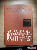 中国社会科学文丛——政治学卷