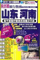 亲历者旅行指南:山东河南 《亲历者》编辑部 中国铁道出版社 9787113113797