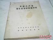 中国共产党山东省淄博市组织史(1921--1991)