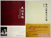 【周质平作品】《光焰不熄:胡适思想与现代中国》《现代人物与文化反思》两册合售
