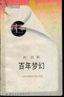 蓦然回首 百年梦幻――近代中国知识分子的心灵历程