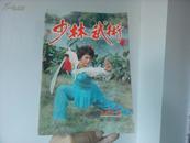 少林武术 1987年第3期