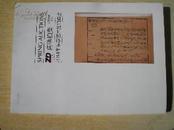 50504《江苏真德2014年春季古籍善本拍卖图录》2014年5月11日.30元.