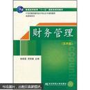 21世纪高职高专会计专业主干课程教材·省级畅销书:财务管理(第4版)