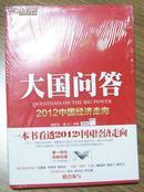 大国问答:2012中国经济走向【全新,塑封未拆】