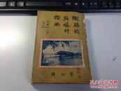 陇海铁路旅行指南     第二期    1932年 版本        稀见   完整     里面地图   图表    很多很多!上海精武体育会旅行部   藏书   稀 见